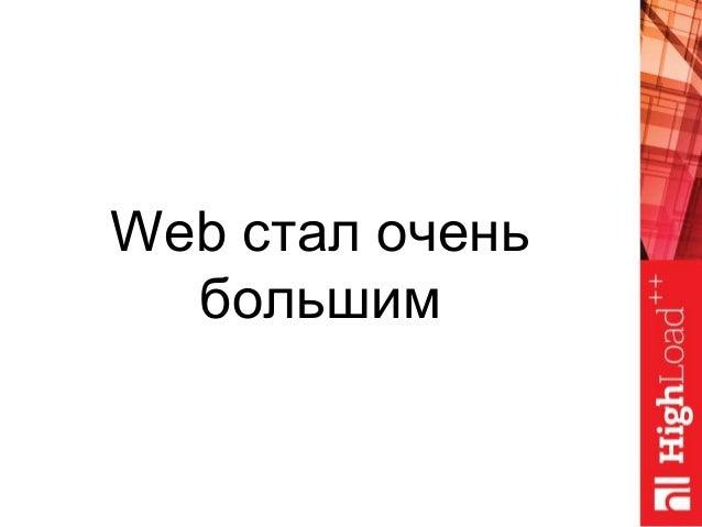 Web стал очень большим