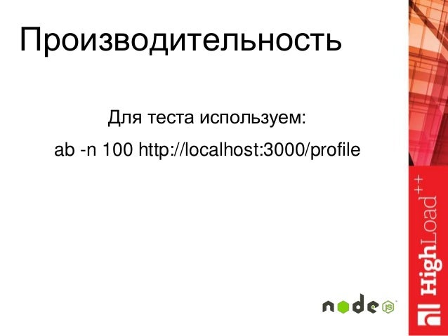 Производительность Для теста используем: ab -n 100 http://localhost:3000/profile