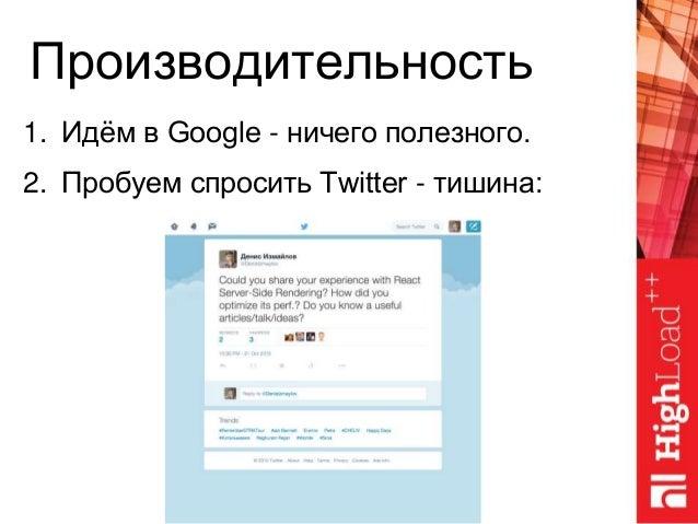 Производительность 1. Идём в Google - ничего полезного. 2. Пробуем спросить Twitter - тишина: