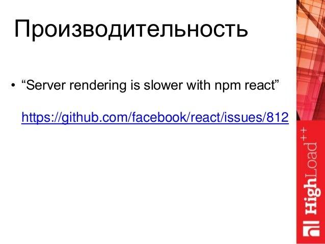 "Производительность • ""Server rendering is slower with npm react"" https://github.com/facebook/react/issues/812"