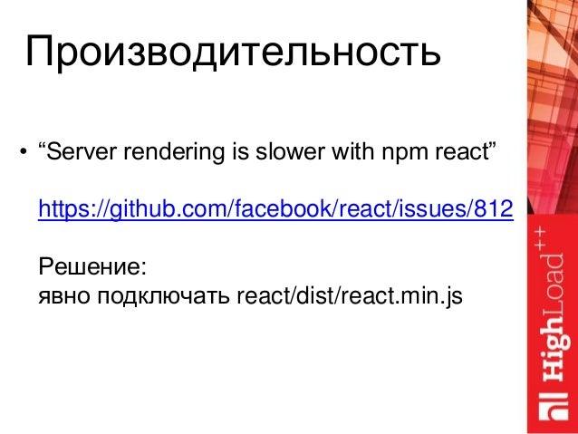 "Производительность • ""Server rendering is slower with npm react"" https://github.com/facebook/react/issues/812 Решение: явн..."