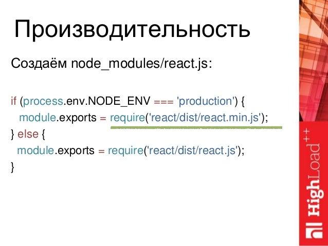 Производительность Создаём node_modules/react.js: if (process.env.NODE_ENV === 'production') { module.exports = require('r...