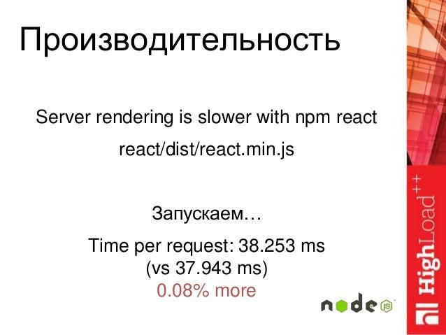 Производительность Server rendering is slower with npm react react/dist/react.min.js Запускаем… Time per request: 38.253 m...