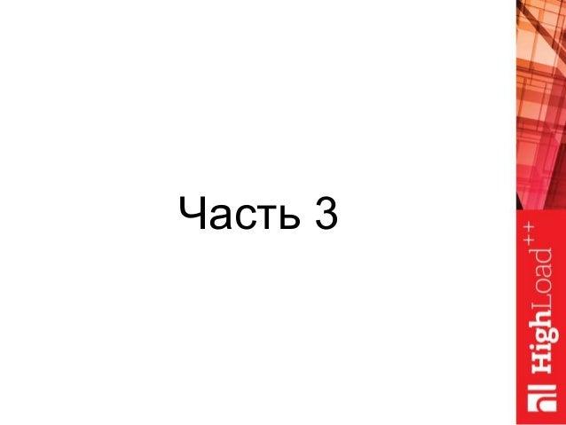 Часть 3