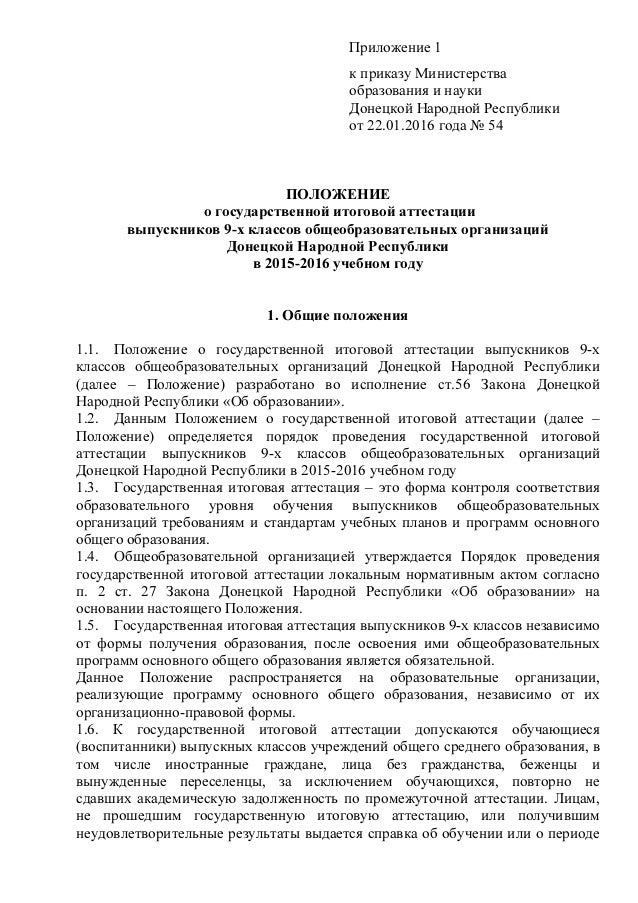 Гиа 9 класс 2016 днр