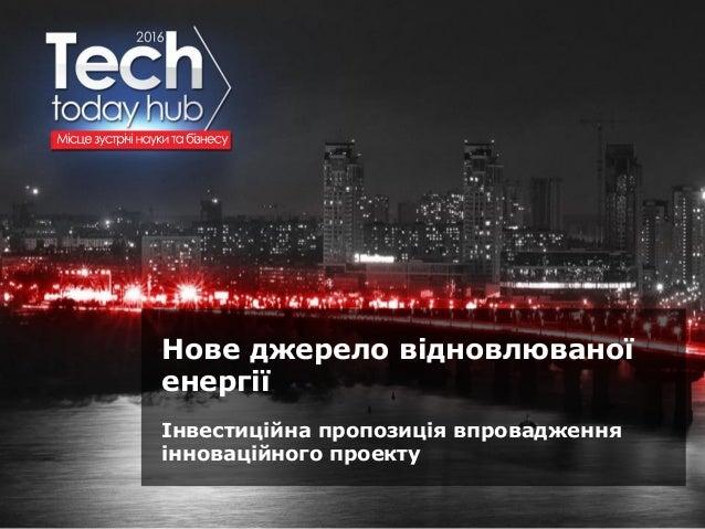 Образец подзаголовка Нове джерело відновлюваної енергії Інвестиційна пропозиція впровадження інноваційного проекту