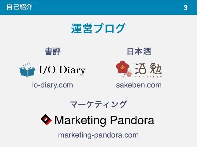 3自己紹介 運営ブログ 書評 日本酒 マーケティング io-diary.com sakeben.com marketing-pandora.com