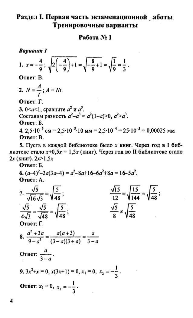 гдз по алгебре. сборник задач. л.в. кузнецова