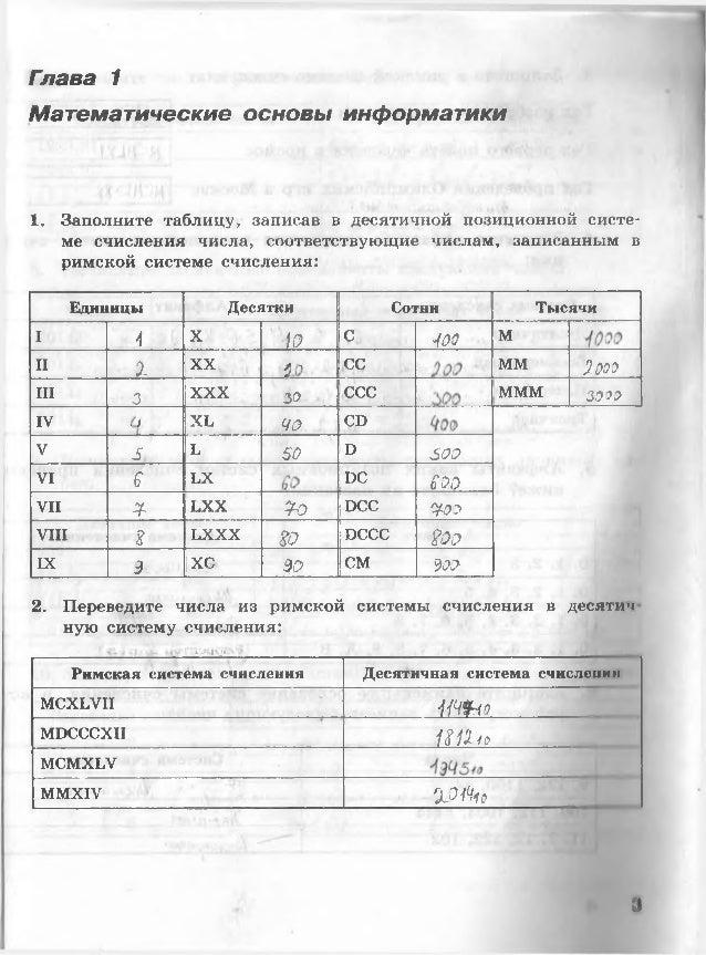 Решение математических моделей решение задач по информатике 7 класс рабочая тетрадь
