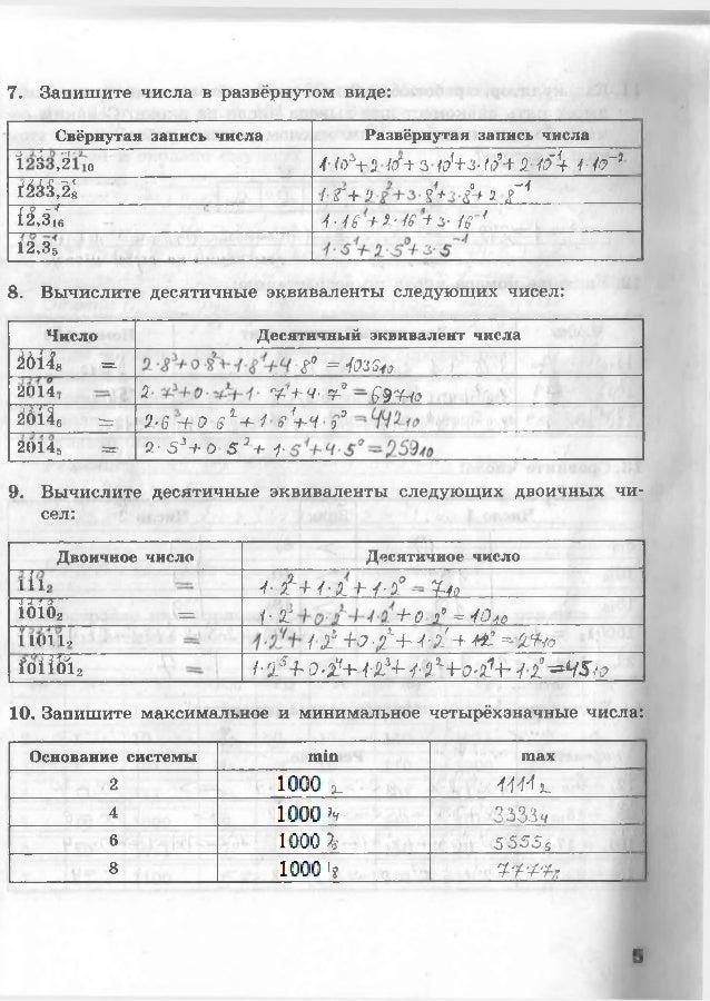 калькулятор работающий в троичной системе счисления имеет пять знакомест