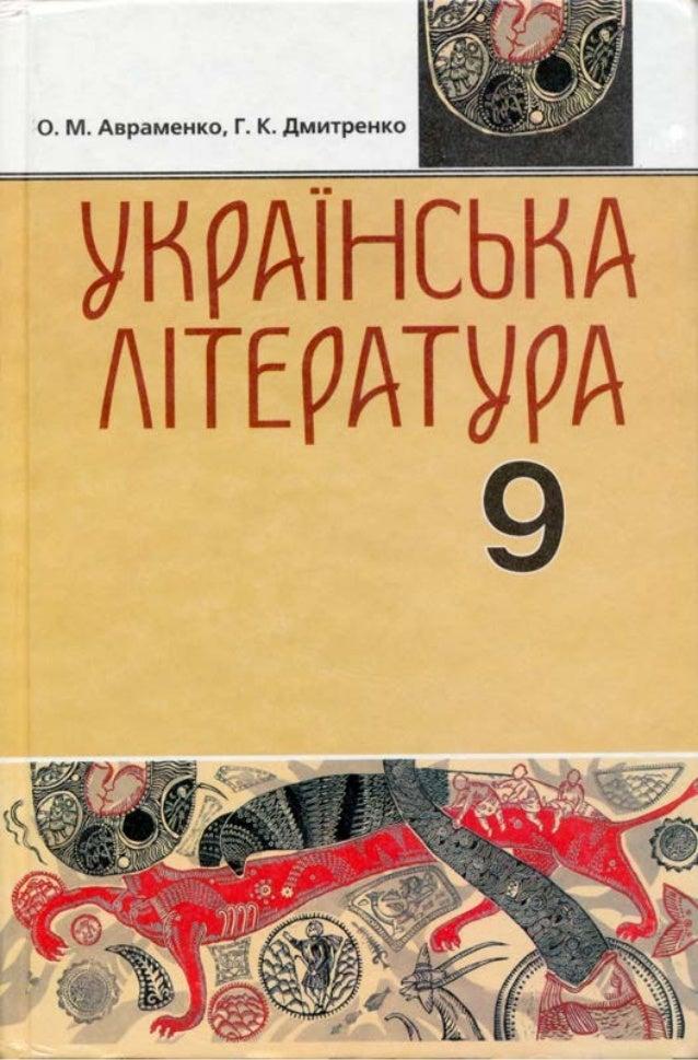 решебник украинская литература 9 класс авраменко дмитренко