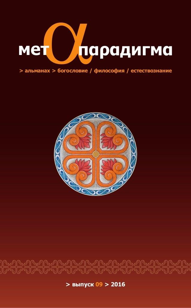 > альманах > богословие / философия / естествознание > выпуск 09 > 2016
