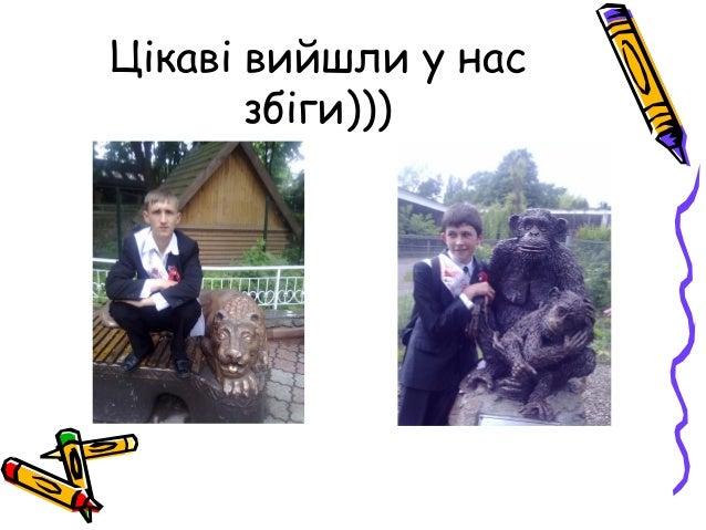 Цікаві вийшли у нас збіги)))