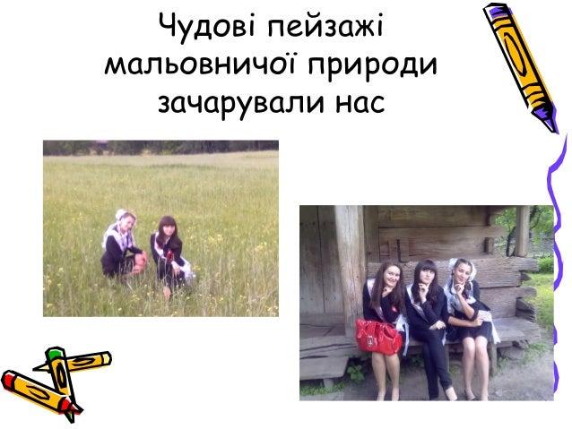 Наші хлопці знайшли собі заняття до душі)