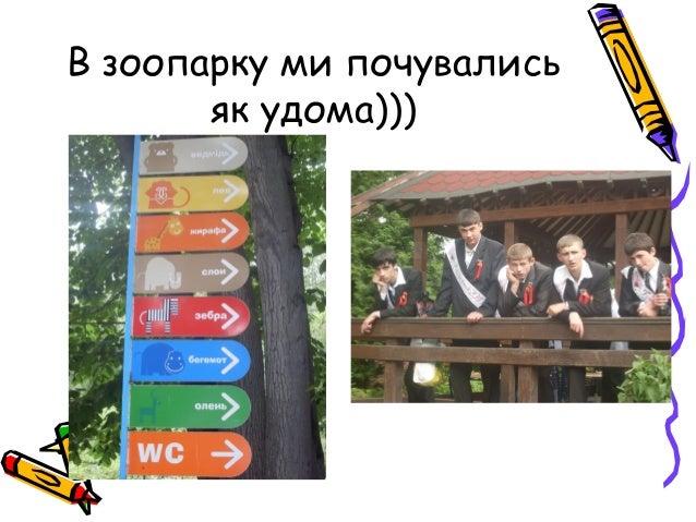 В зоопарку ми почувались як удома)))