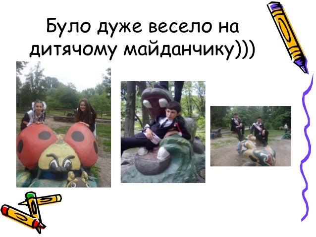 Було дуже весело на дитячому майданчику)))