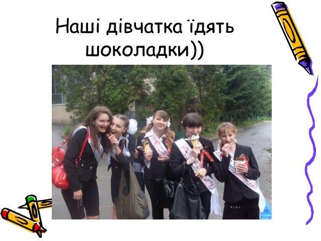 Наші дівчатка їдять шоколадки))