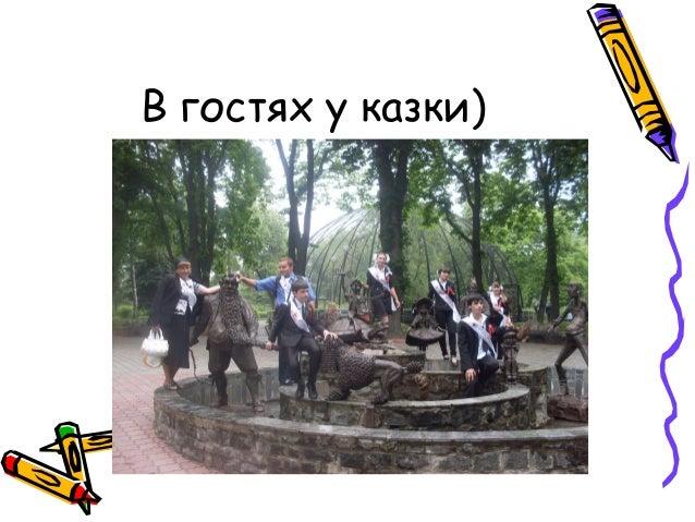 В гостях у казки)