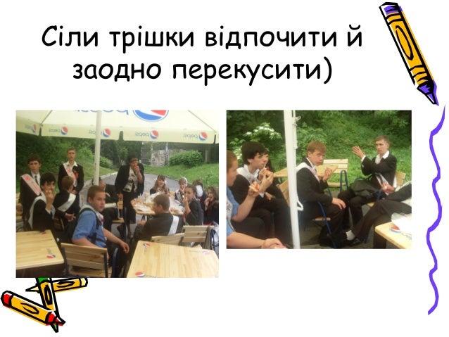 Сіли трішки відпочити й заодно перекусити)