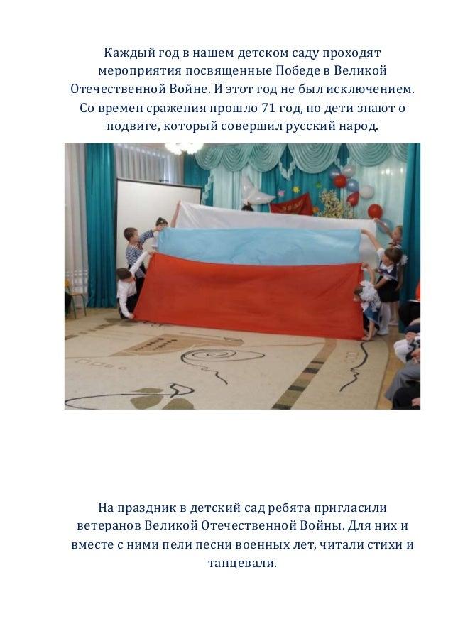 Каждый год в нашем детском саду проходят мероприятия посвященные Победе в Великой Отечественной Войне. И этот год не был и...