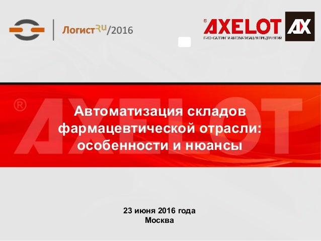 Автоматизация складов фармацевтической отрасли: особенности и нюансы 23 июня 2016 года Москва