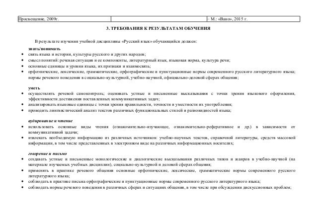 Рабочая программа по русскому языку класс 2