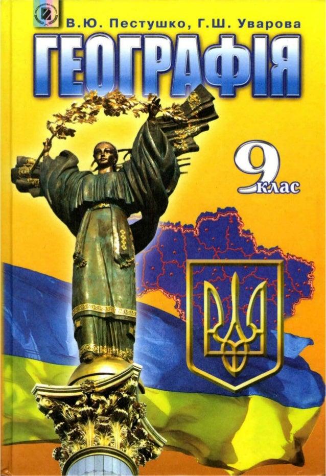 6 Пестушко, Г.Ш. Уварова
