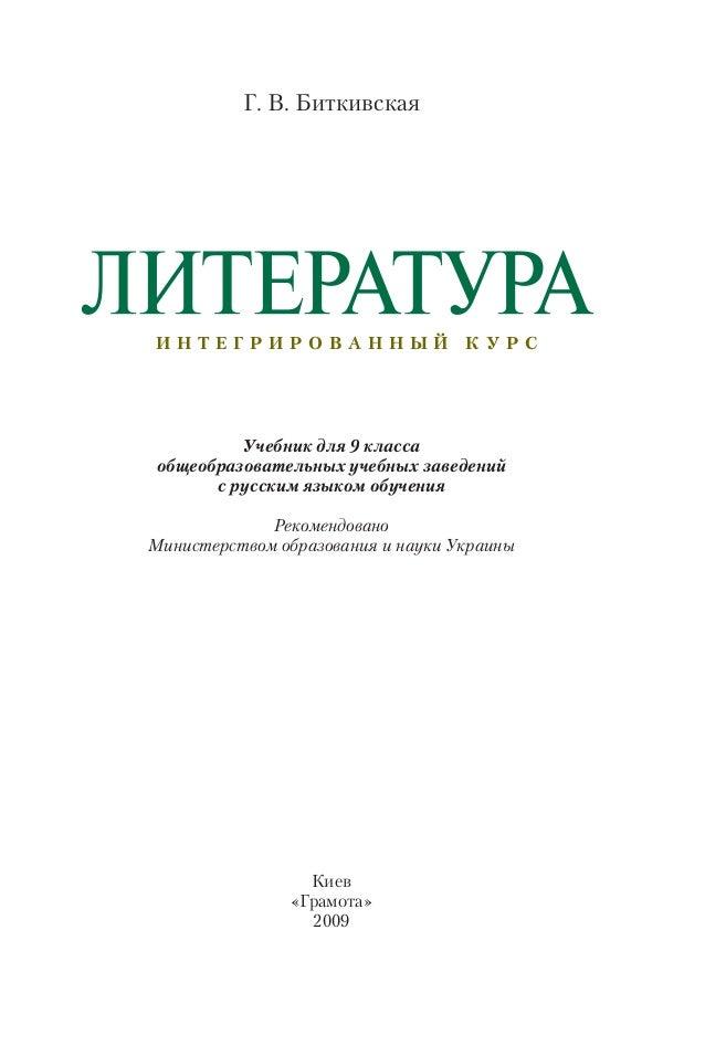 Учебник для 9 класса общеобразовательных учебных заведений с русским языком обучения Рекомендовано Министерством образован...