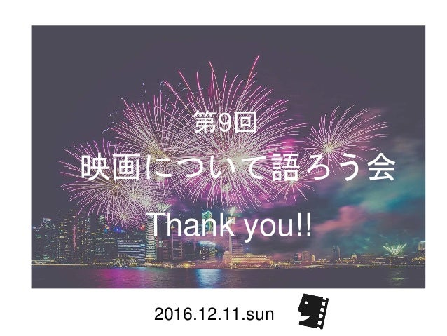 映画について語ろう会 第9回 Thank you!! 2016.12.11.sun