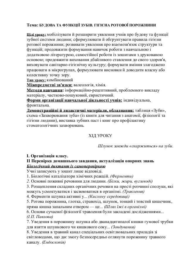 урок біологія 9 клас 0915599ee3856