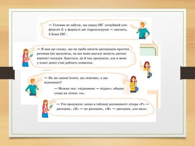 Навички й уміння • Оскільки опрацьоване запам'ятовується набагато краще прочитаного, у підручнику ви знайдете різноманітні...