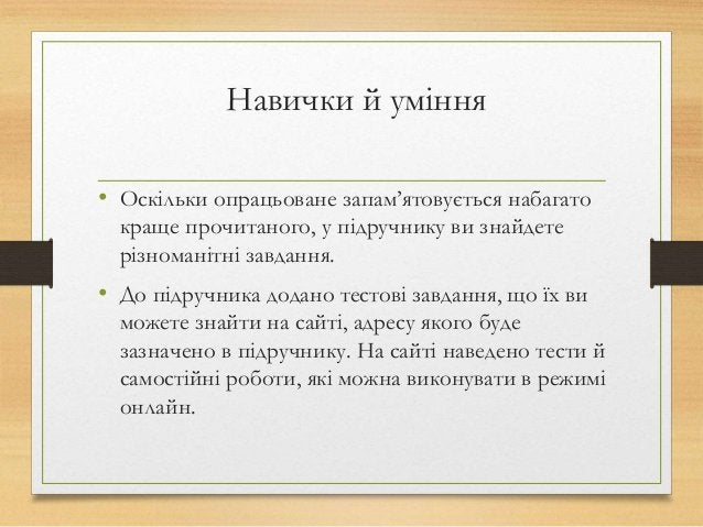 Після параграфа є питання для усних відповідей — «Перевірте свої знання». Письмові завдання також наведено наприкінці пара...