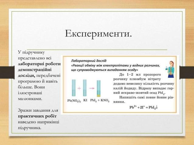 Структура параграфа. Параграф побудований як урок: мотивація — діалог персонажів або невеликий інформаційний текст, основн...