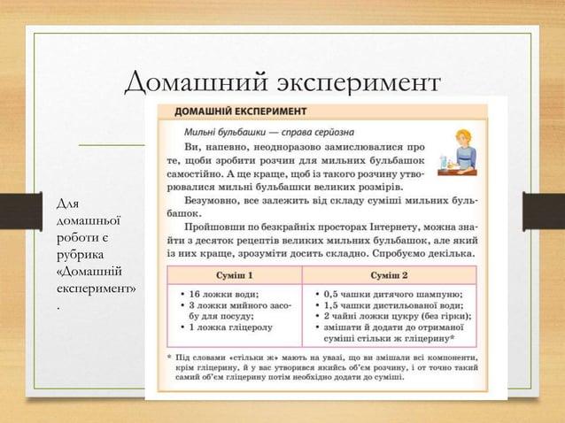 Ваши помощники Журналы «Хімія» и «Хімія. Позакласна робота», книжное приложение Как подписаться? (057) 731-96-33 (35)