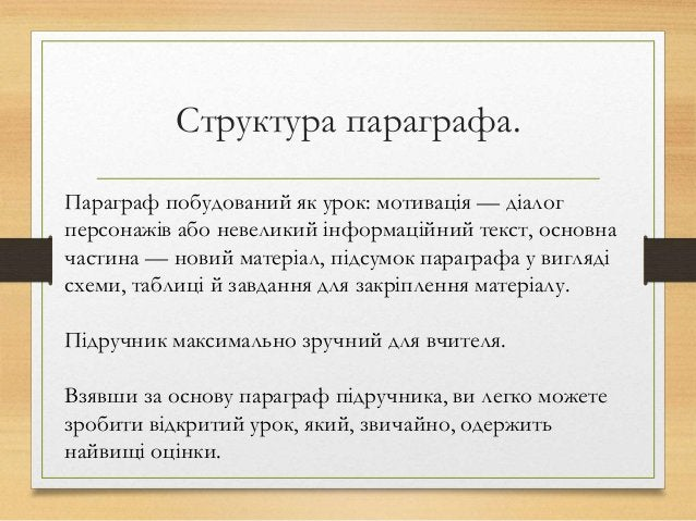 Наши координаты: Гранкина Тамара Михайловна сайт osnova.com.ua tmgrankina@mail.ru 096-2097798, 066-3135292