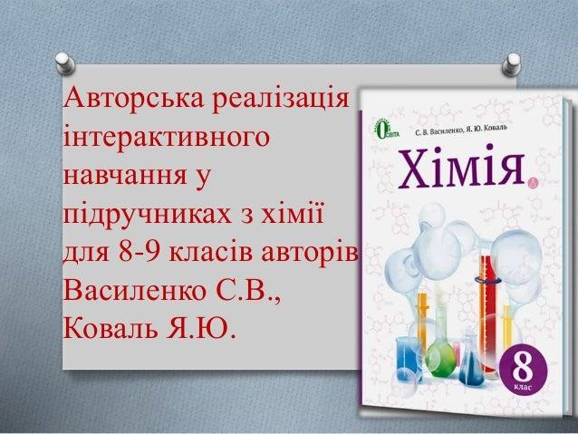 гдз химия 7 класс василенко коваль
