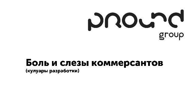 Михаил Добрынин md@pround.ru