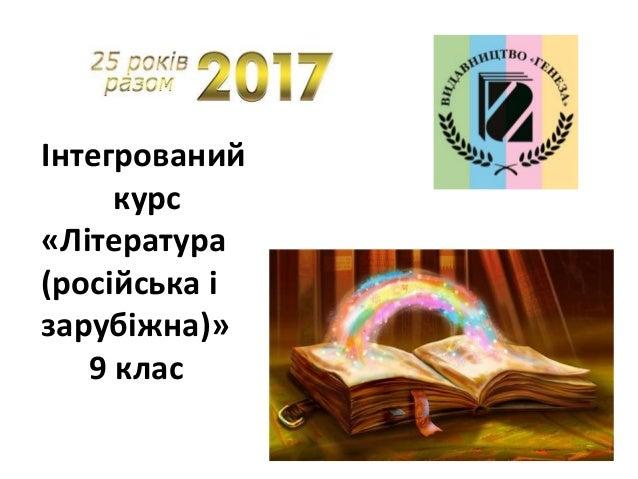 Інтегрований курс «Література (російська і зарубіжна)» 9 клас