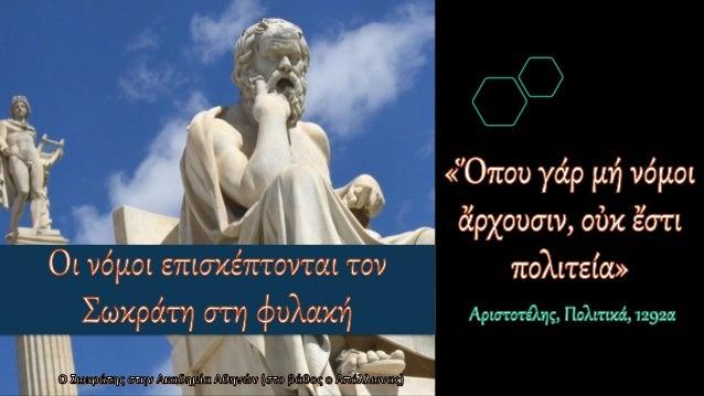 Ενότητα 9, Οι νόμοι επισκέπτονται τον Σωκράτη στη φυλακή, Αρχαία Ελληνική Γλώσσα Γ΄ Γυμνασίου Slide 2