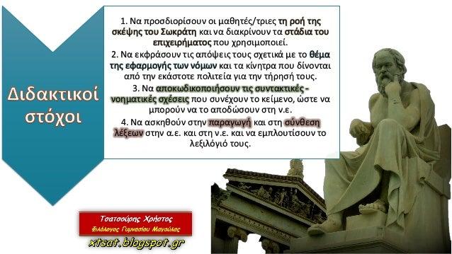 Ενότητα 9, Οι νόμοι επισκέπτονται τον Σωκράτη στη φυλακή, Αρχαία Ελληνική Γλώσσα Γ΄ Γυμνασίου Slide 3