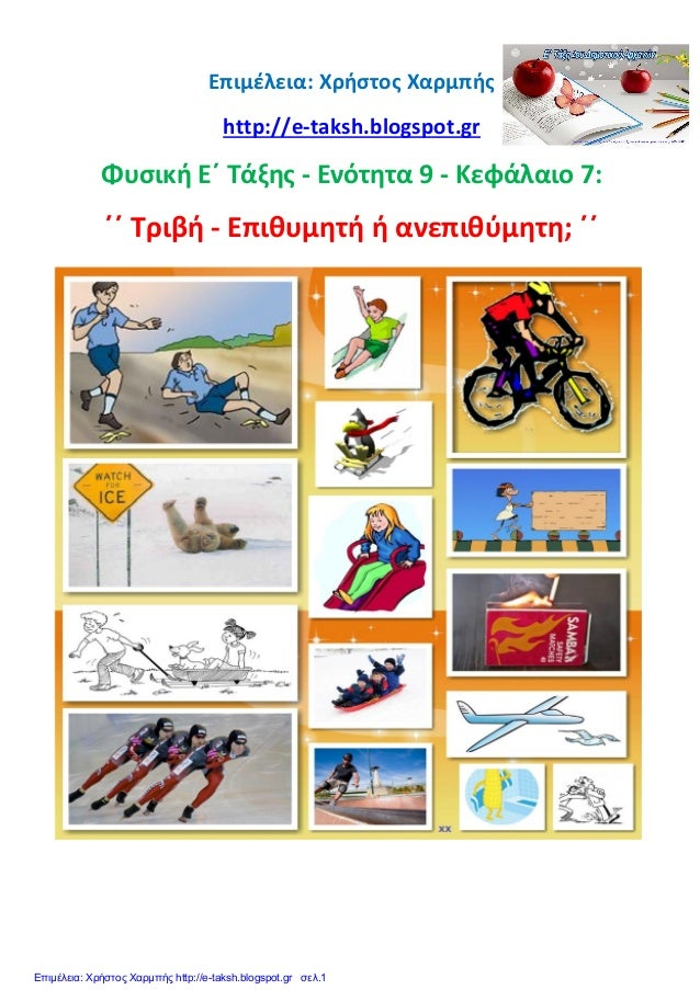 Επιμέλεια: Χρήστος Χαρμπής http://e-taksh.blogspot.gr Φυσική Ε΄ Τάξης - Ενότητα 9 - Κεφάλαιο 7: ΄΄ Τριβή - Επιθυμητή ή ανε...