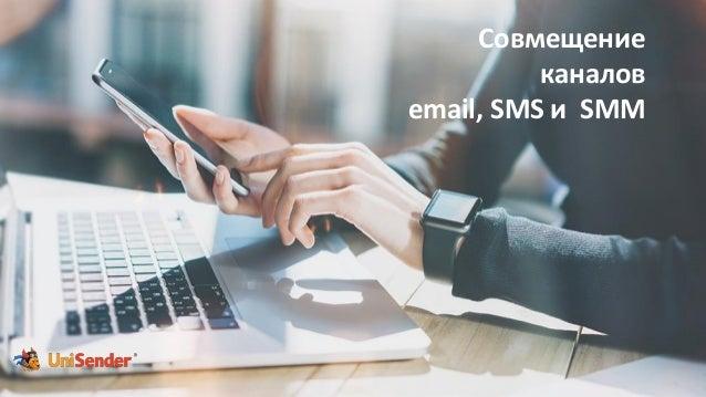 Совмещение каналов email, SMS и SMM