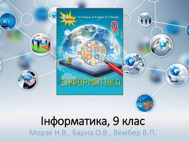 Інформатика, 9 клас Морзе Н.В., Барна О.В., Вембер В.П.