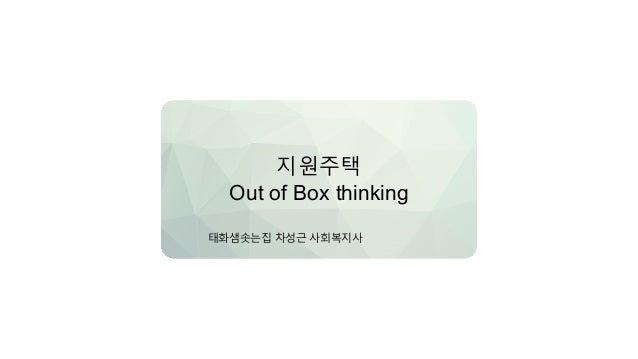 지원주택 Out of Box thinking 태화샘솟는집 차성근 사회복지사