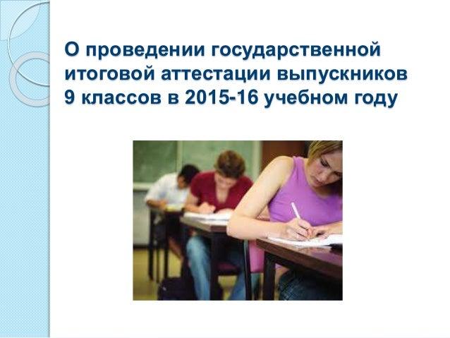 О проведении государственной итоговой аттестации выпускников 9 классов в 2015-16 учебном году