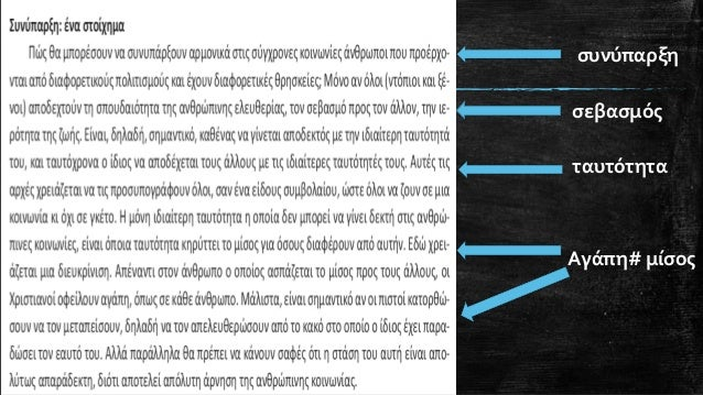 3.3 δ ΙΕΡΑΠΟΣΤΟΛΗ Slide 2