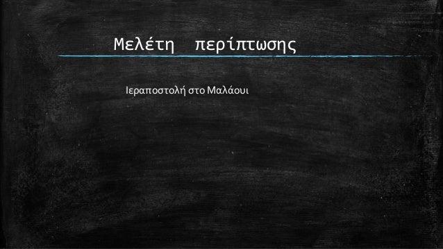 3.3 δ ΙΕΡΑΠΟΣΤΟΛΗ Slide 3