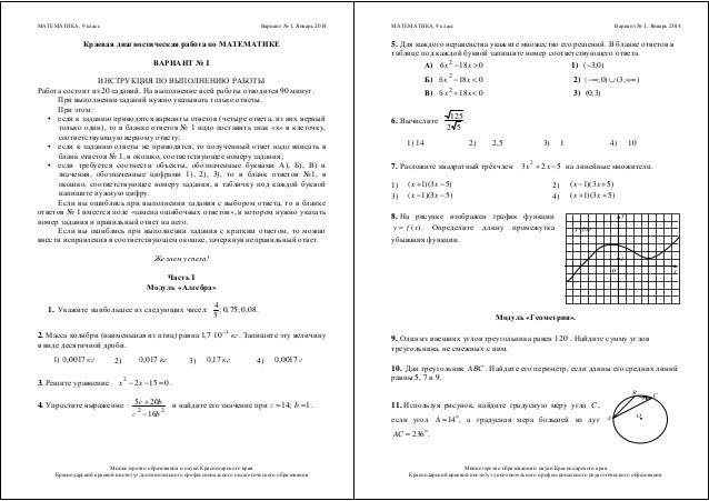 варианты и ответы кдр по математике класс января  МАТЕМАТИКА 9 класс Вариант № 1 Январь 2014 Министерство образования и науки Краснодарского края