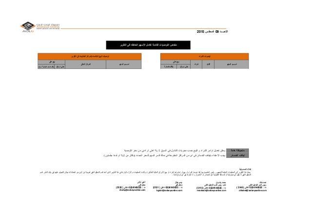 التحليل الفنى البورصة المصرية اليوم الاحد 9-8-2015 من شركة عربية اون لاين  Slide 2