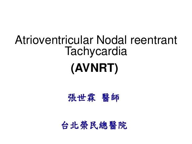 Atrioventricular Nodal reentrant              Tachycardia                (AVNRT)              張世霖 醫師            台北榮民總醫院1